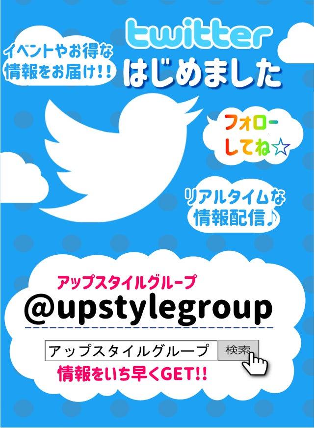 アップスタイルグループ 公式Twitterはじめました!