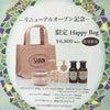 【SABON・サボン】リニューアルオープン記念限定Happy Bag♪の画像