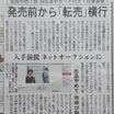 今日の新聞記事。