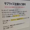 ジェジュン★レポ~4/17武蔵野の森~2019アリーナツアー
