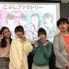 こぶしファクトリーNEWシングル発売記念MV鑑賞会イベント1部レポの画像