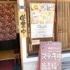 四季食彩 YAMABUKIの画像