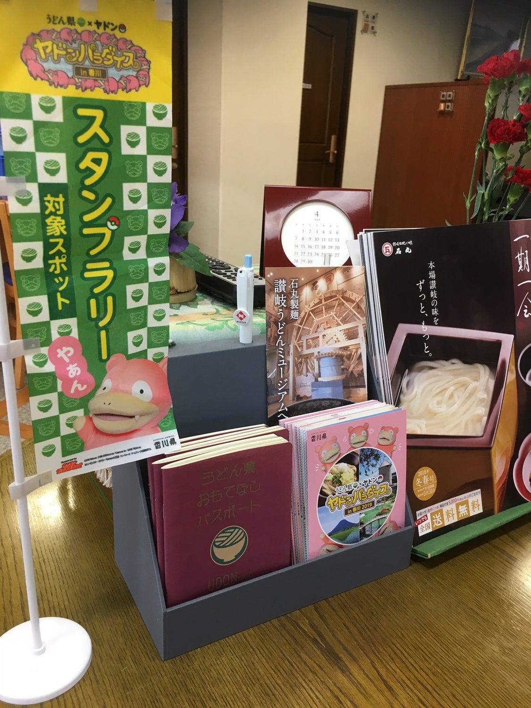うどん県×ヤドン 「ヤドンパラダイススタンプラリー」届きました!の記事より