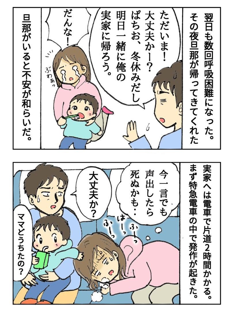 【漫画】パニック障害になった過去 ② と改善法
