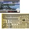 日本海軍秋月型駆逐艦 秋月/初月 昭和19年/捷一号作戦 エッチングパーツのご紹介!の画像