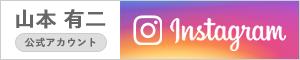 山本有二 instagram