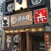 浜松餃子 浜太郎 浜松駅前店オープン奮闘記(工事引き渡し)の画像