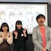 こぶしファクトリーNEWシングル発売記念MV鑑賞会イベント2部レポ①の画像