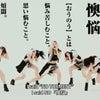 こぶしファクトリーNEWシングル発売記念MV鑑賞会イベント2部②の画像