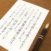 【2019年5月】書道教室銀座校のワンデイレッスン「ビジネス書・ペン字による葉書礼状」の画像