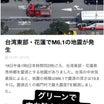 台湾で震度7