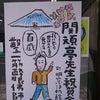壱00歳 関頑亭を囲む会の画像