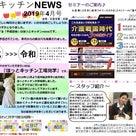 長崎、福岡、佐賀、熊本、鹿児島の介護食・クックチル給食は介護・病院専門のほっとキッチンへ!の記事より