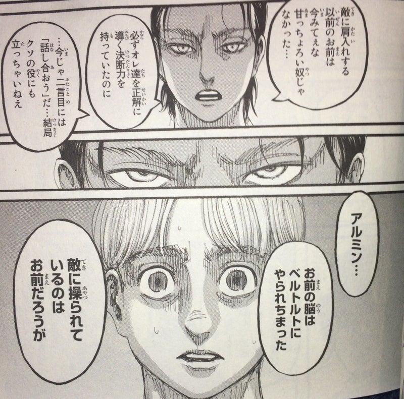 進撃の巨人 最新刊 ネタバレ