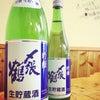 季節限定!【〆張鶴 吟醸 生貯蔵酒】入荷です!の画像
