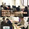 4/17出張ディスプレイPOP講座@大阪中央区民センターの画像
