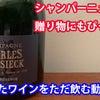 DF TOKYO YouTube Channel  『もらったワインをただ飲む動画』の画像