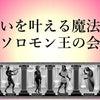 願いを叶える魔法円「ソロモン王の会」開催のお知らせの画像