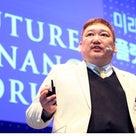 国際会議で基調講演!Keynote-Speech at Future Finance Forumの記事より