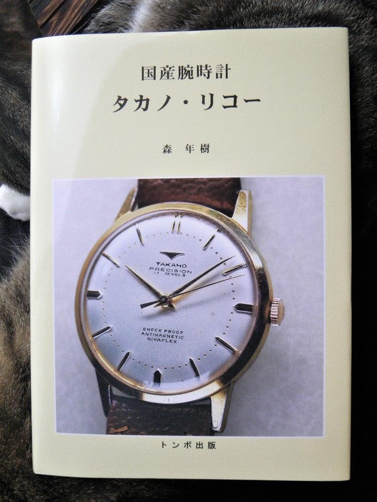 info for 152e5 75cec 時計はおリコーさん ボクはおバカさん | とけいのじかん