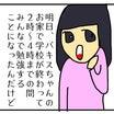 娘も成長すると、いろいろと別の悩みがでてくるよね、、日本の皆様の場合はどうされているんだろうか?