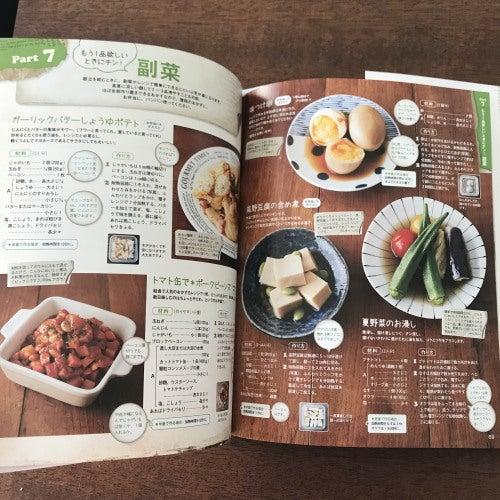 レシピ 本 ご飯 カフェ