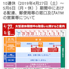 4月30日消印有効の懸賞には要注意!!!の画像