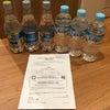当選報告【15】天然水だらけ〜!笑の画像