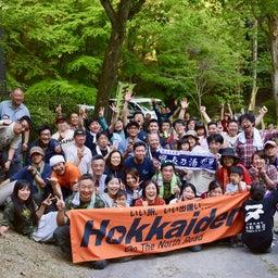 画像 2019 Hokkaider(ホッカイダー)キャンプ大会関西 in 姫路 の記事より 1つ目