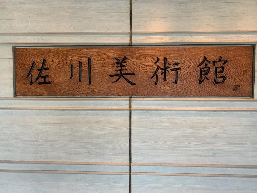 佐川美術館で木梨憲武展に行ってから~栗東へランチ ...