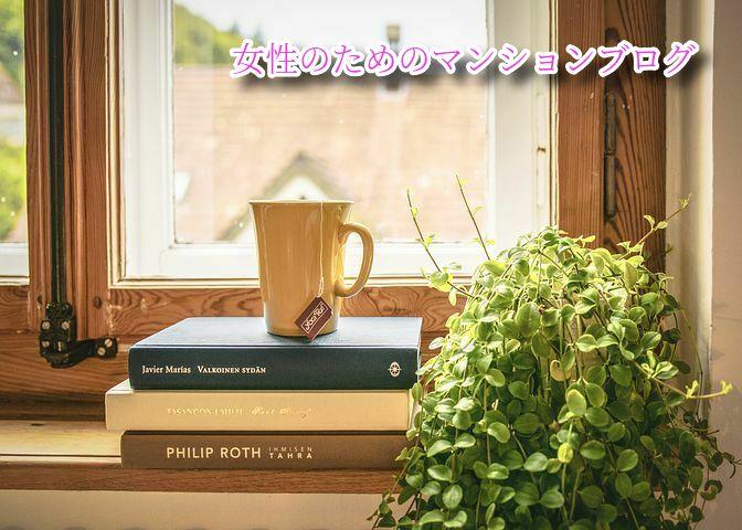 女性のためのマンションブログ