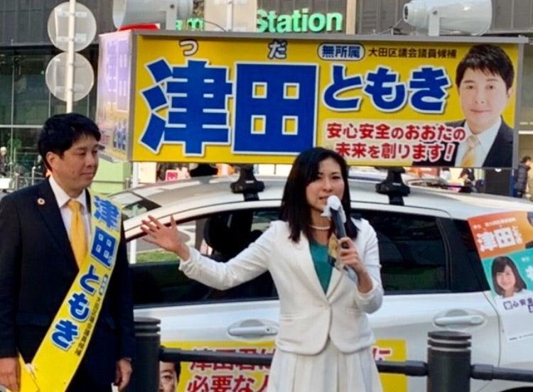 大田区議会議員選挙