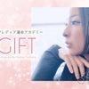 【満員御礼!】新講座『GIFT』の画像