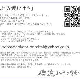 画像 「私と佐渡おけさ」Vol.4  ふろしきや 大嶋美樹子 の記事より 3つ目