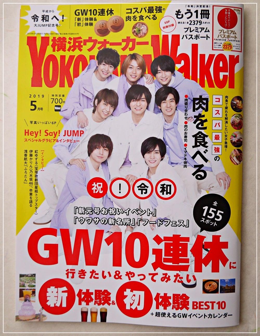 横浜ウォーカー 雑誌掲載 ミニチュアクレイクラフト教室 しょこら
