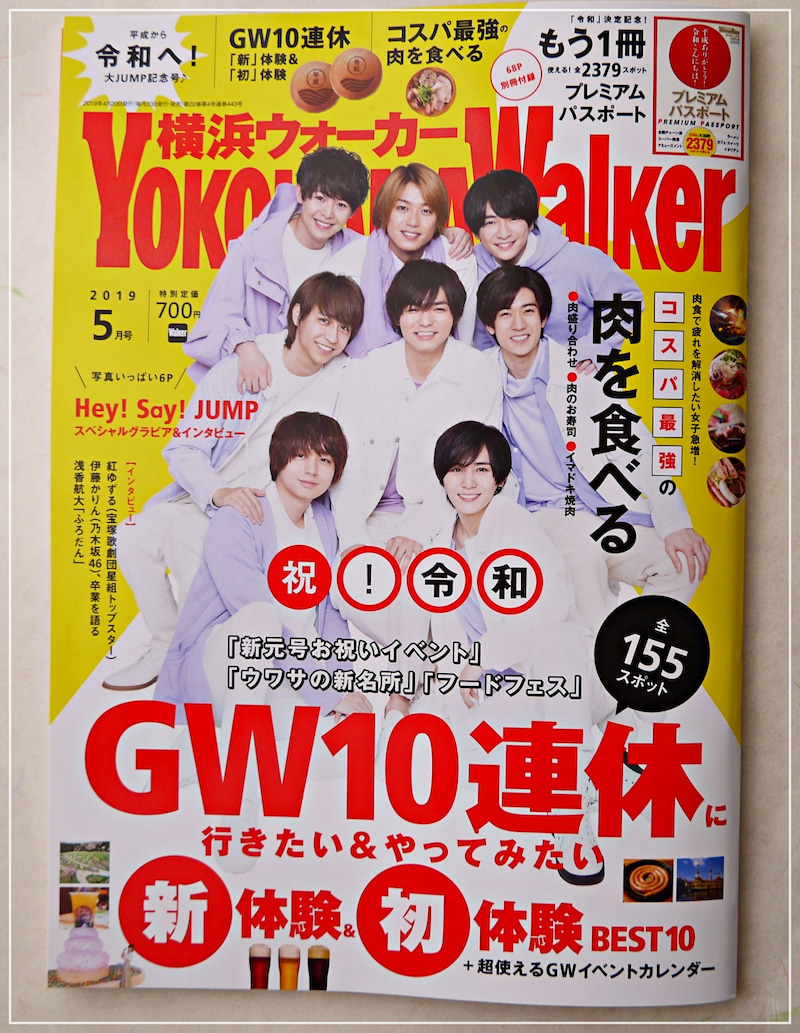 横浜ウォーカー 5月号 ミニチュアクレイクラフト教室 しょこら