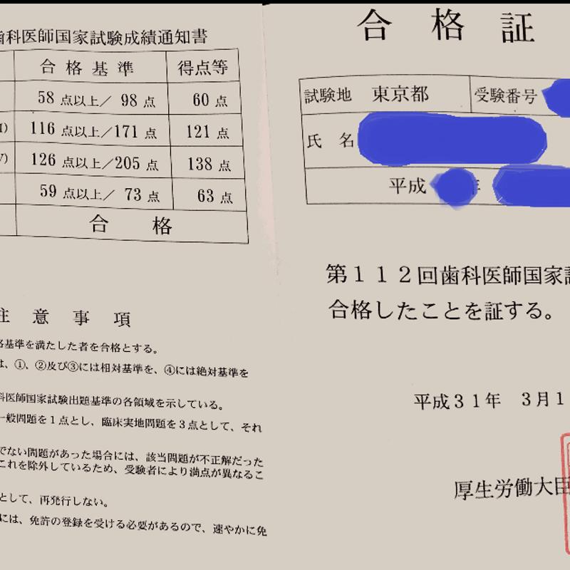 試験 114 歯科 医師 国家