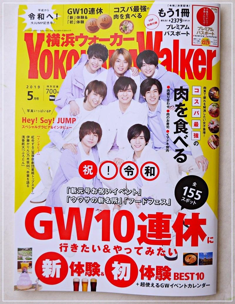 横浜ウォーカー 5月号 ミニチュアクレイクラフト教室 しょこ