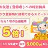 【急ぎ】今日までのキャンペーン!!の画像