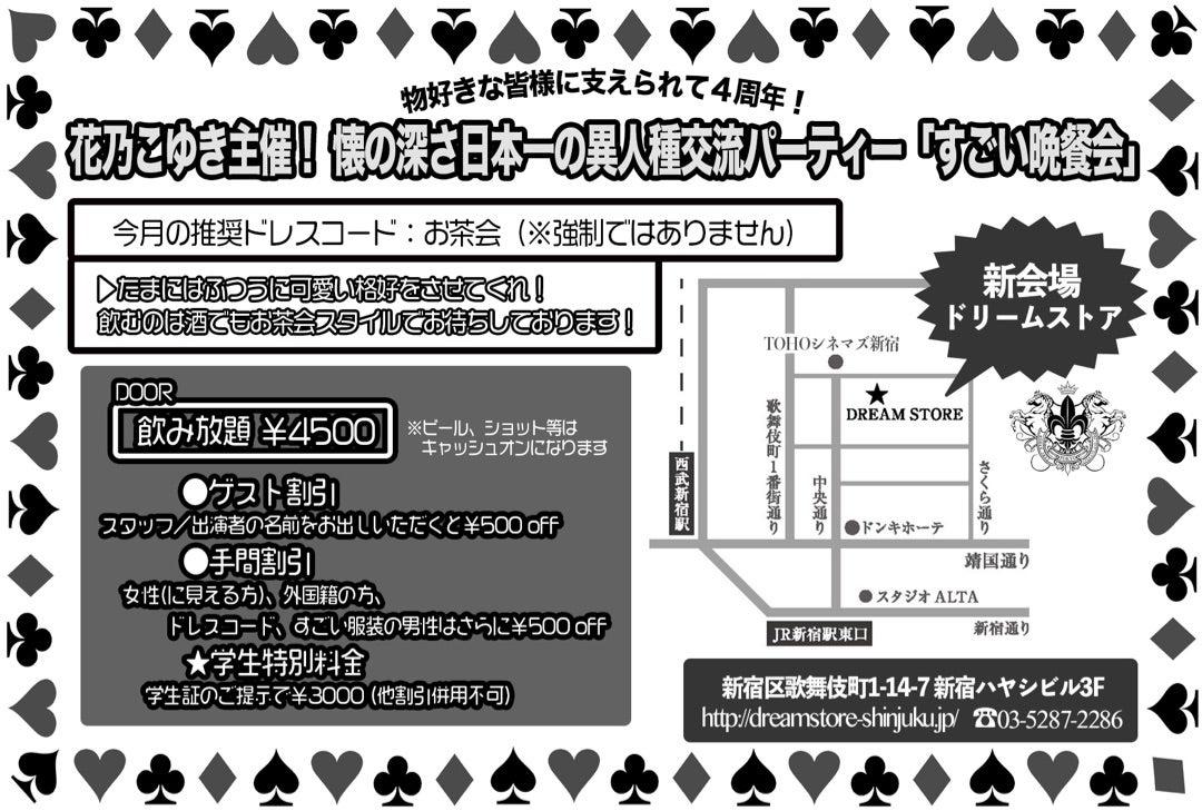 第34回すごい晩餐会〜4周年〜
