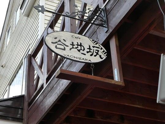 谷地坂カフェ