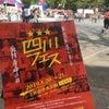 四川フェス!の画像
