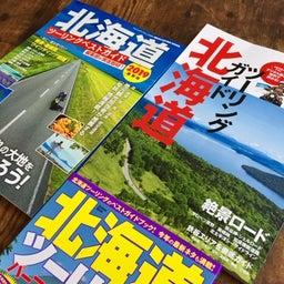 画像 北海道ツーリングのガイドブック発売中! の記事より