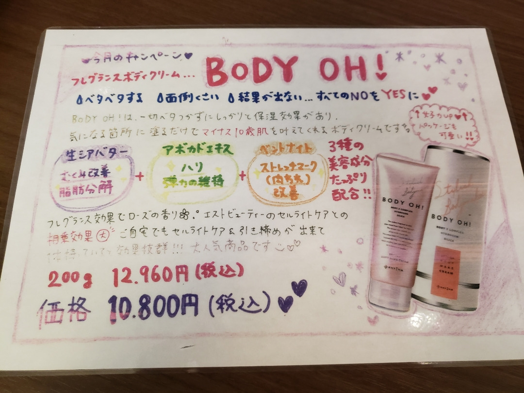 BODY OH❗️