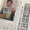 出版記念セミナー・懇親会 & 伊勢新聞から取材!の画像