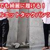 DF TOKYO YouTube Channel 『低身長でも綺麗に履ける超美シルエットパンツ』の画像