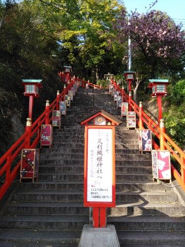 足利織姫神社  (2019年4月22日付   アメブロを   再アップ)