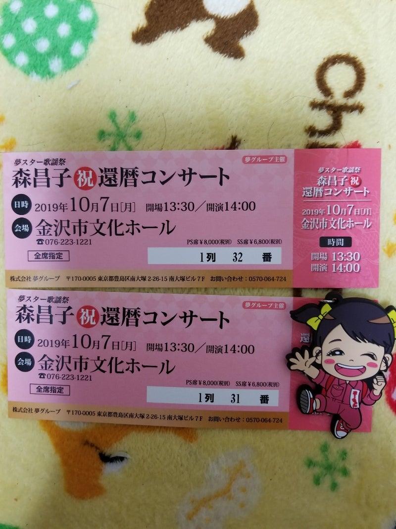 森 昌子 チケット