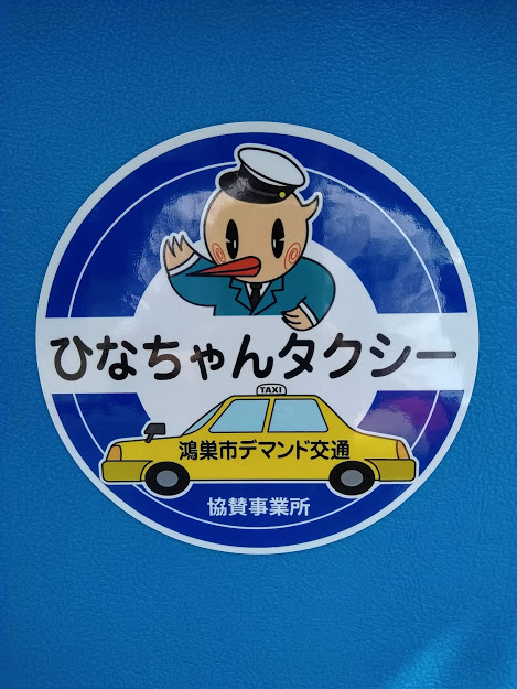 ひなちゃんタクシー協賛事業所