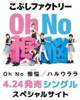 こぶしファクトリー「Oh No 懊悩/ハルウララ」スペシャルサイト